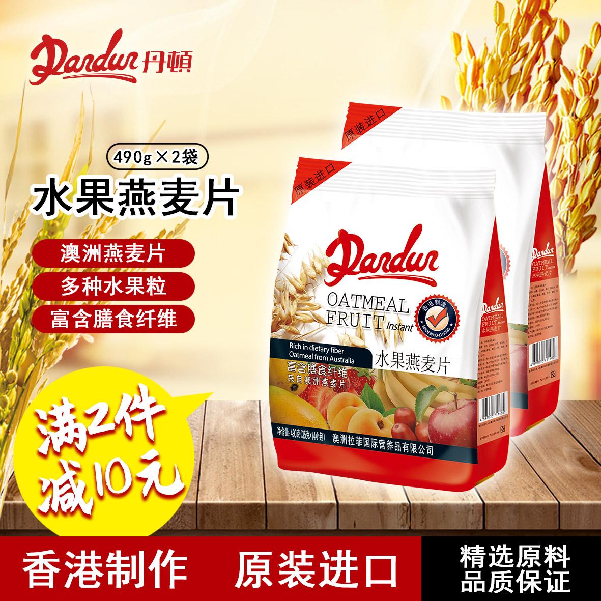 香港丹顿水果燕麦片营养早餐冲饮即食免煮饱腹代餐