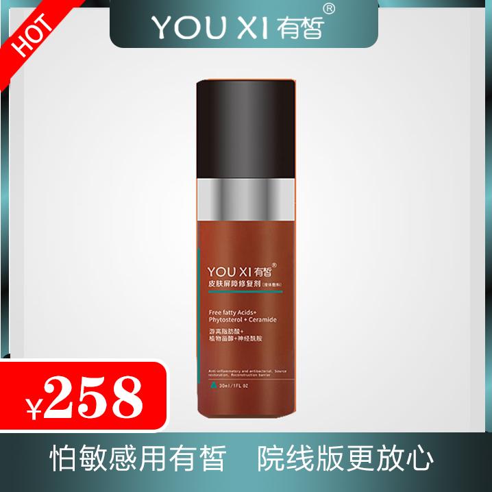 YOUXI有皙屏障修护剂 修护保湿乳液 面部修护