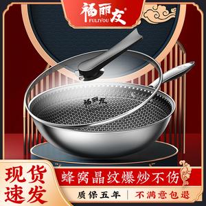 福丽友荣耀款不锈钢304不粘锅蜂窝炒锅炒菜锅家用电磁炉煤气通用