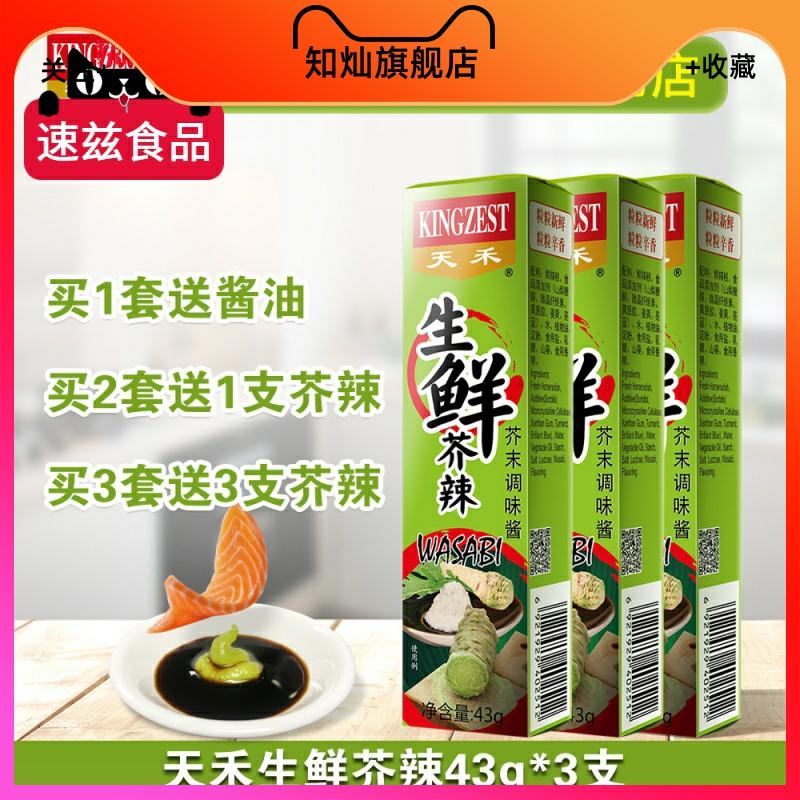 天禾生鲜芥辣43g*3支新鲜原料现磨芥末青芥辣芥末膏料理日韩寿司