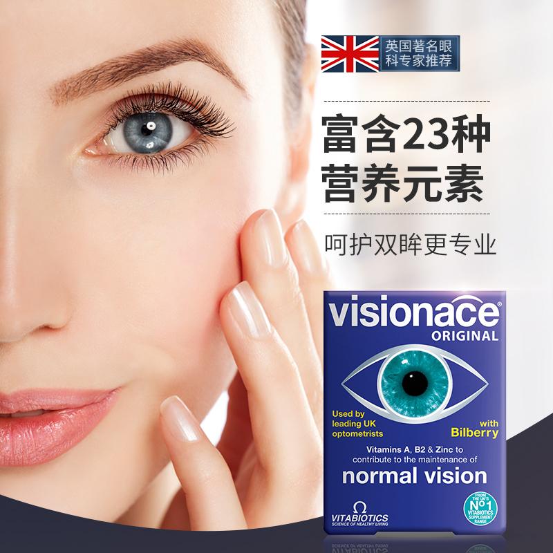 vitabiotics叶黄素60mg护眼片缓解