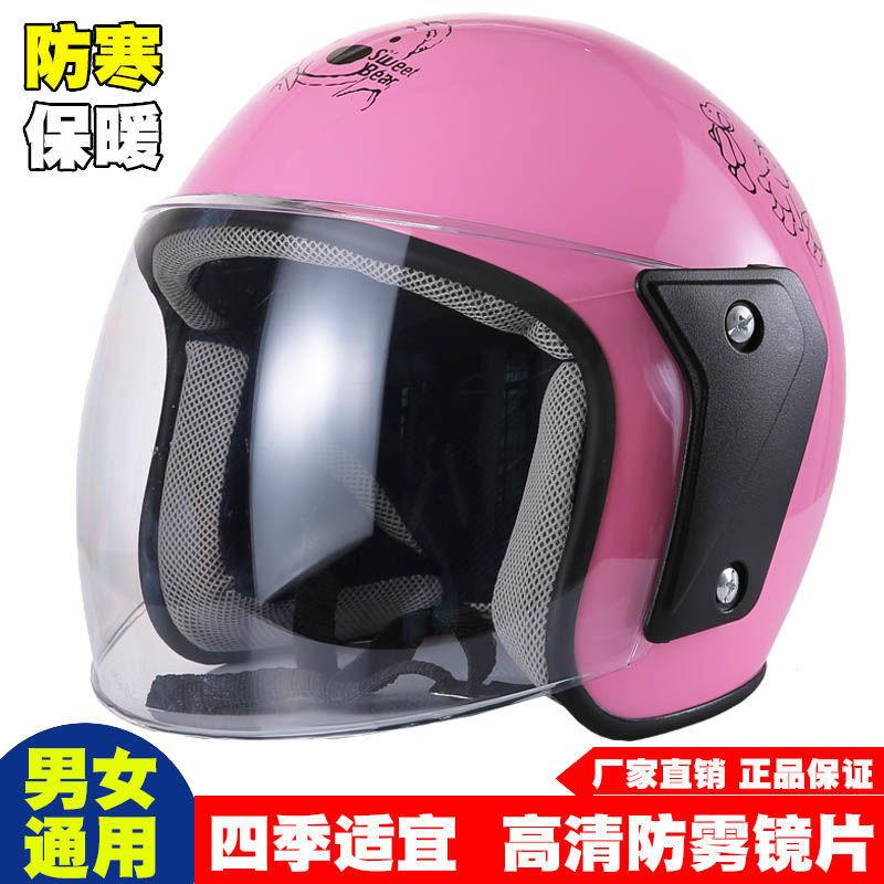 头盔男电动车头盔女摩托车头盔四季半盔保暖防雾电瓶车安全帽通用