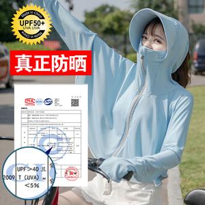 防晒衣女2021新款夏季防紫外线透气防晒罩衫冰丝防晒服开衫外套薄