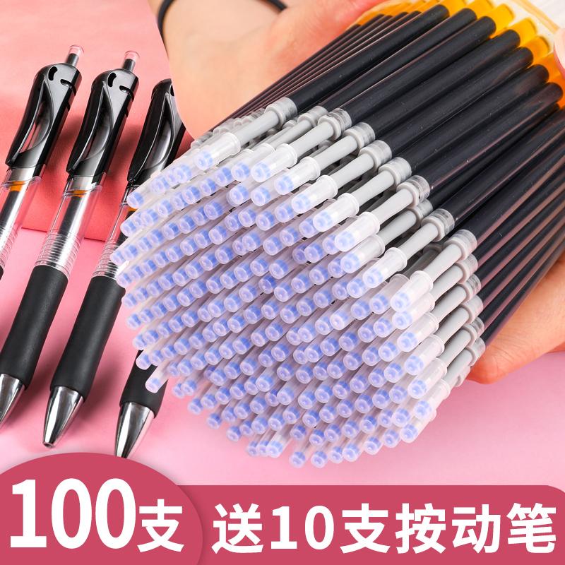 100支中性笔芯0.5黑色按压笔芯