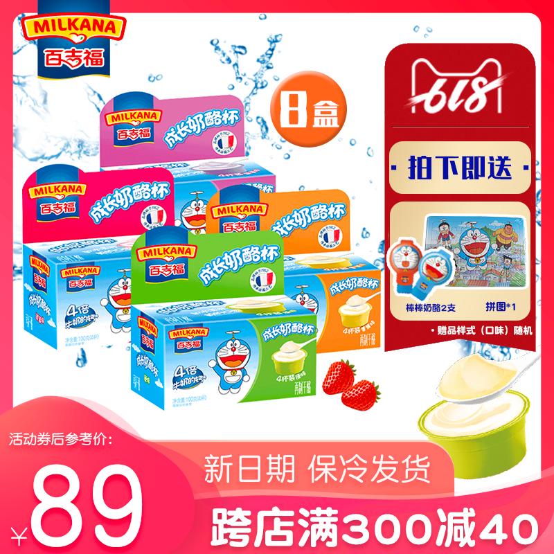儿童高钙牛奶杯芝士小零食杯32共盒8100百吉福儿童成长奶酪