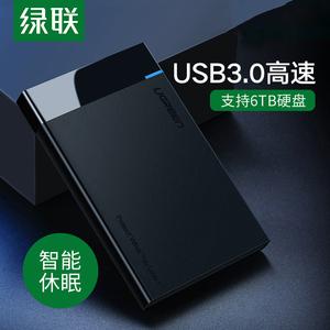领3元券购买绿联移动3.5 /2.5英寸sata硬盘盒