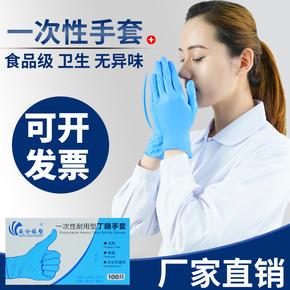 一次性丁腈橡胶手套耐用型pvc蓝色加厚加长防护检查丁晴乳胶手套