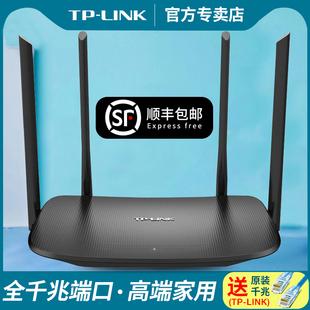 LINK全千兆端口双频1200M无线路由器穿墙5G高速光纤宽带wifi 家用tplink穿墙王移动联通电信WDR5620千兆版