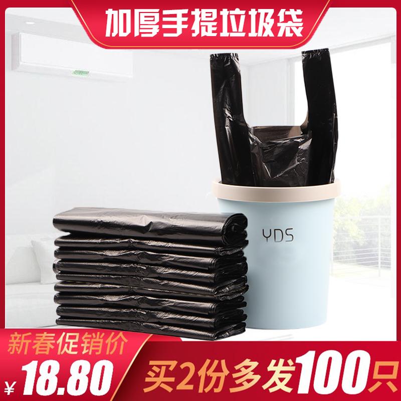 【100只】手提式加厚黑色垃圾袋