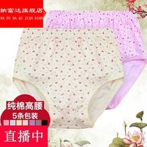 内裤女40-50岁妈妈女式女士女性胖妈耐穿婆婆奶奶舒适棉质。