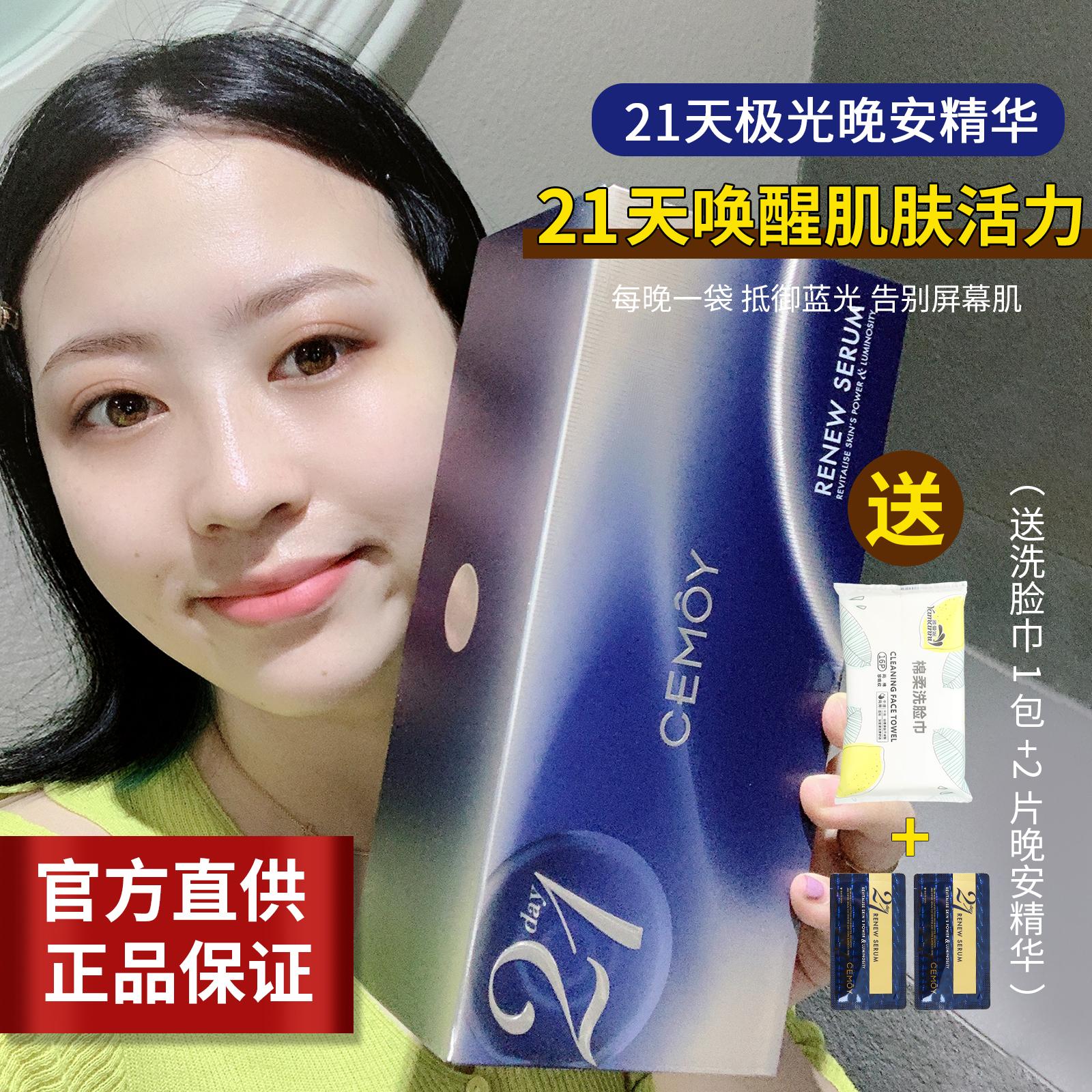 澳洲CEMOY21天极光晚安精华乳液修复嫩白提亮面部护理套装21片