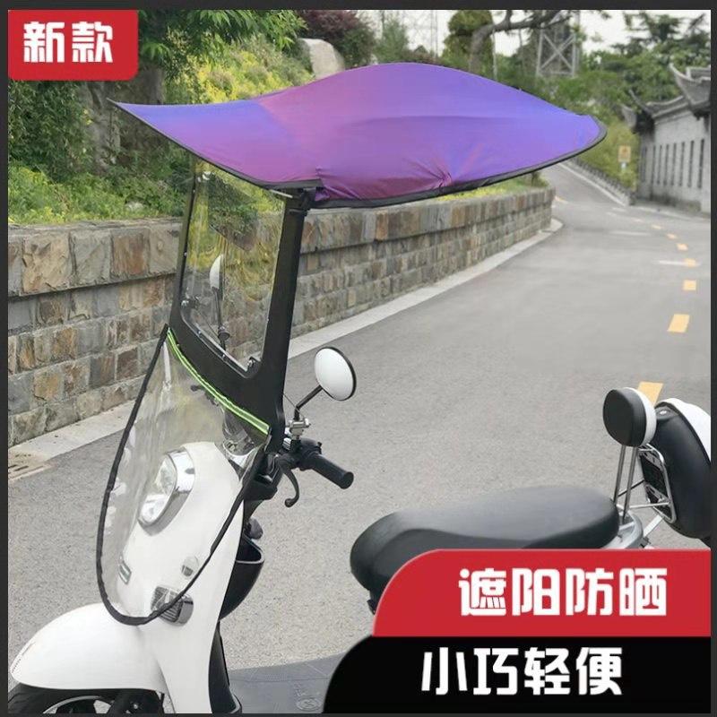 挡雨棚防晒遮阳伞电动摩托车