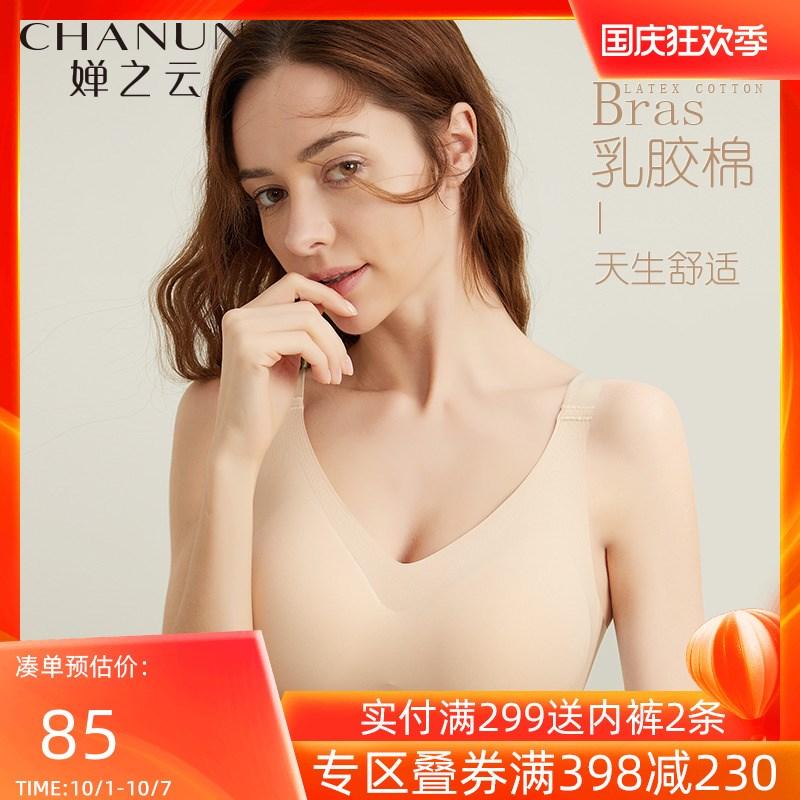 婵之云无钢圈文胸女乳胶棉简约无痕舒适运动胸罩背心式睡眠内衣
