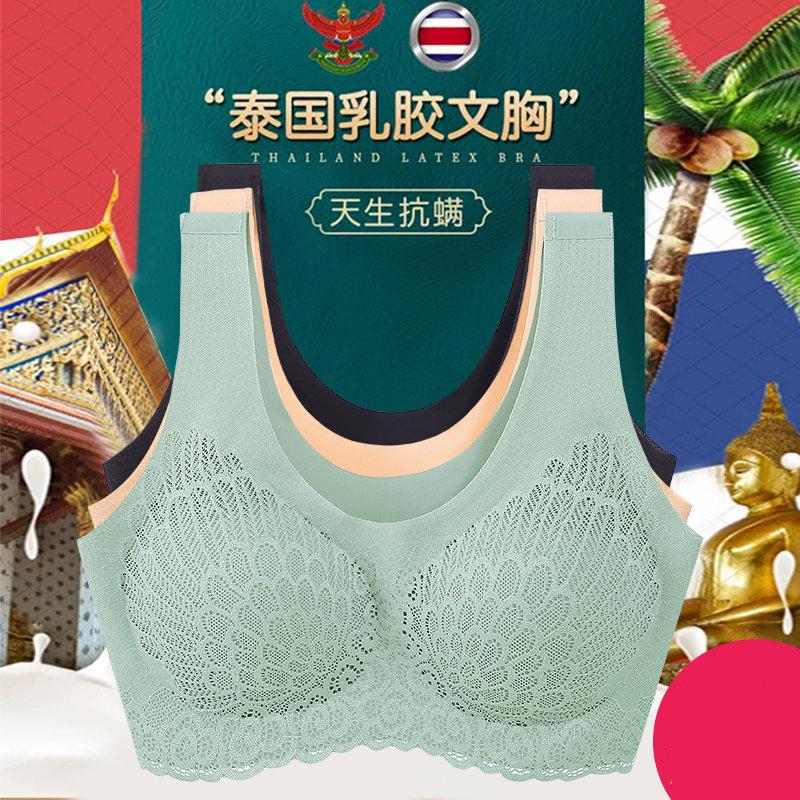 泰国乳胶内衣女无钢圈运动文胸聚拢背心式胸罩蕾丝美背文胸薄款