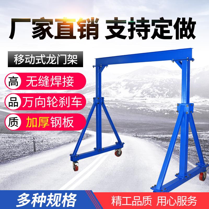 South Korea gantry lifting lifting tool lifting bag lifting small gantry simple gantry