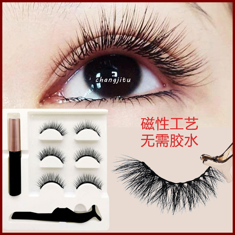 Quantum magnetic eyelash suit magnet magnet magnet magnet 5D magnetic magic eyelash magnet eyelash natural style without glue