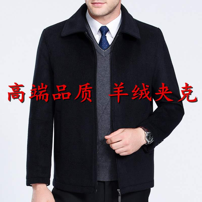 Authentic autumn and winter middle-aged mens jacket father autumn woolen jacket business middle-aged and elderly mens cloth