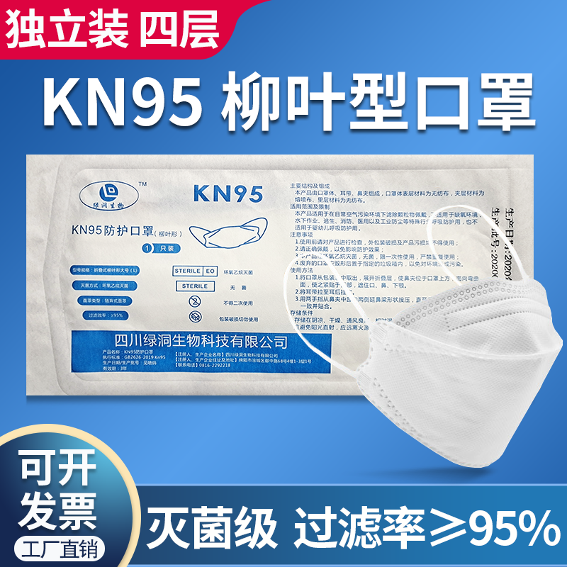 . Kn95 willow shaped fish mouth folding disposable protective mask 3D independent packaging adult dust