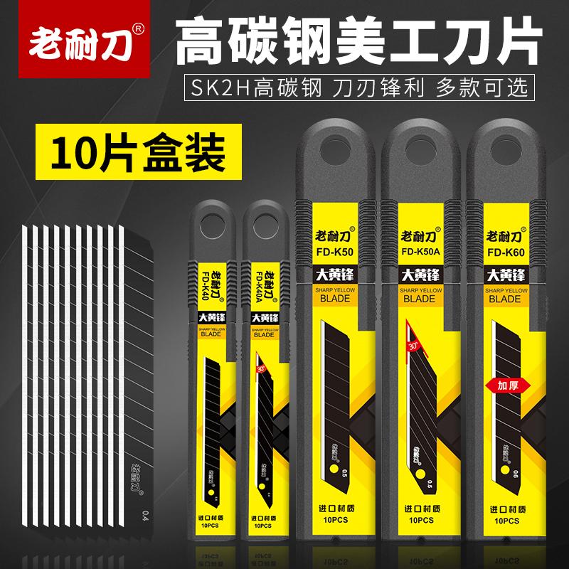 老耐刀美工刀刀片大号 工业用黑刃18mm壁纸墙纸裁纸小号9mm加厚用
