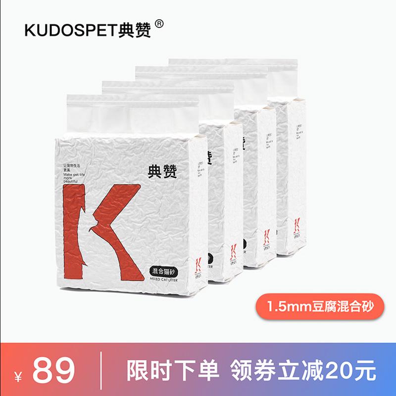 4包9.2公斤典赞混合猫砂豆腐猫砂膨润土猫砂除臭无尘结团猫砂包邮