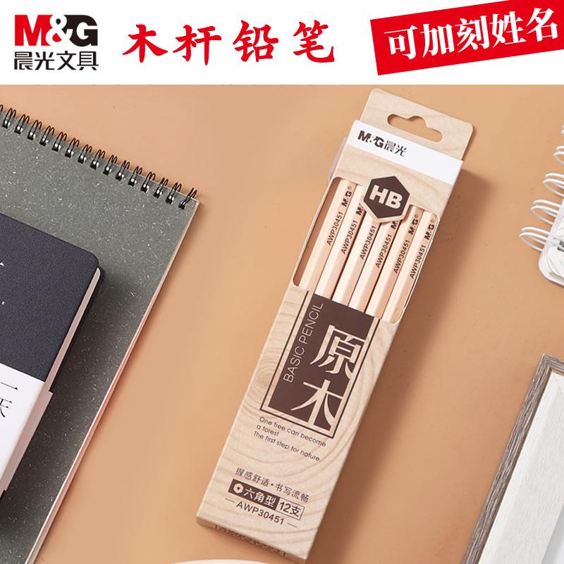 晨光木杆铅笔hb小学生写字练字原木