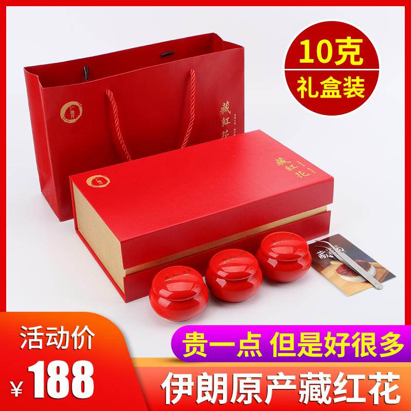 【10g礼盒装】正品西藏臧特级藏红花