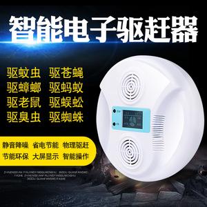 超声波驱蚊驱虫驱鼠蟑螂苍蝇蝙蝠壁虎电子灭蚊器防蚊神器室内家用
