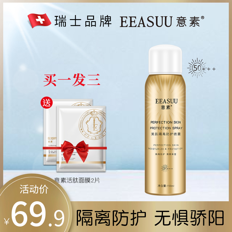 Italian Sunscreen Spray, female anti UV isolation cool, non greasy student party colorless transparent waterproof sunscreen cream