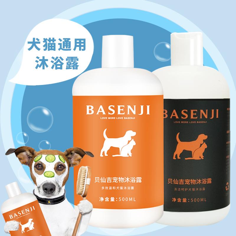 狗狗沐浴露洗澡用品宠物白毛泰迪猫咪专用杀菌除臭驱虫止痒通用型