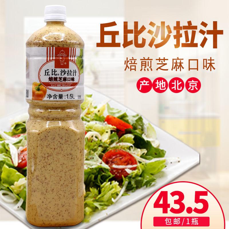 沙拉汁焙煎芝麻口味1.5L日韩料理寿司蔬菜沙拉酱凉拌菜汁包邮
