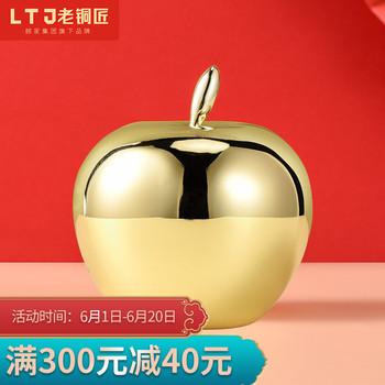 顾家老铜匠装饰全铜苹果摆件家居饰品纯铜创意摆设圣诞节礼物