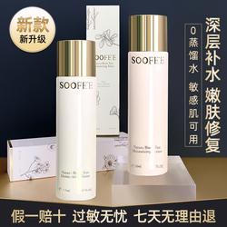 韩国正品soofee树霏白桦树水乳套装敏感肌油痘肌护肤修复补水保湿