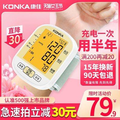 康佳电子血压测量仪家用高精准手腕式量血压计高精度医生仪器表