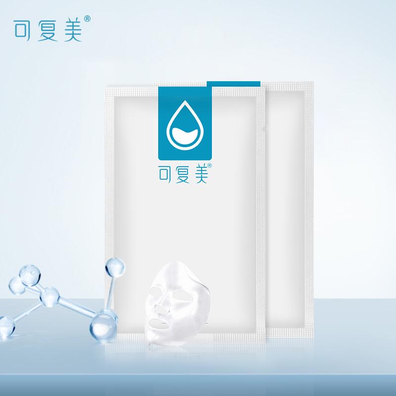 可复美透明质酸钠面膜女补水保湿舒缓修护贴敏感肌提亮肤色旗舰店