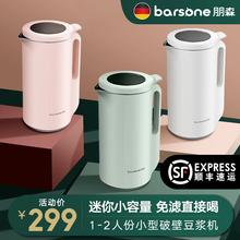 朋森魔食杯全自动豆浆机家用迷你小型多功能加热破壁免过滤煮单人
