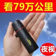 望远镜大人高清10公里高倍红外狙击特种兵穿墙夜视镜单筒手机拍照