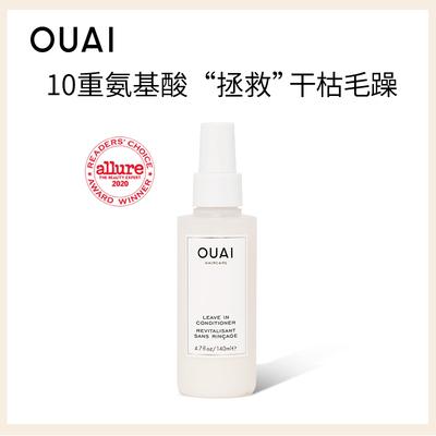 OUAI免洗精华乳140ml柔顺改善毛躁干枯烫染修护隔热留香氨基酸d