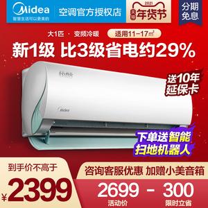 美的极酷空调挂机一级变频节能大1.5匹/1p智能家电冷暖两用壁挂式