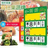 双栏果蔬牌双面冰鲜牌水果标价牌防水生鲜水产价格牌蔬菜价格翻牌