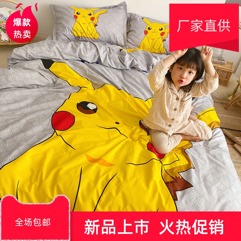 Picachu fitted sheet cartoon boys set childrens three piece set four boys cotton lovely quilt cover