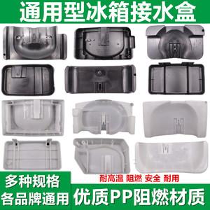 海尔奥马新飞美的韩电冰箱接水盒压缩机接水盘储水盒通用型排水盒