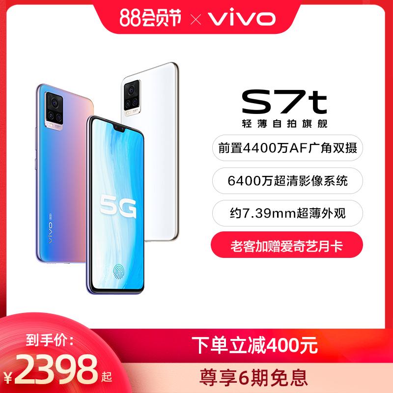 中國代購|中國批發-ibuy99|������6s|【6期免息下单立减400】vivo S7t 双模5G轻薄清晰智能新款拍照手机vivo官方旗舰店正品…