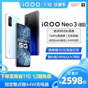 领100元券购买【至高省100享6期免息】vivo 5g手机