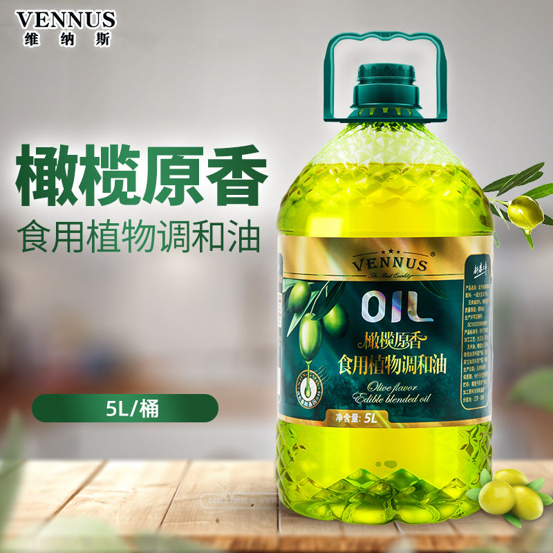 [200000 consumers choice] Venus Spanish raw material olive, original fragrant olive and 5L edible oil