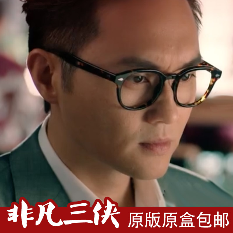 Extraordinary three heroes Zhang Zhilin Guan Zhibin show the same kind of glasses near sighted radiation proof blue light frame lemtosh