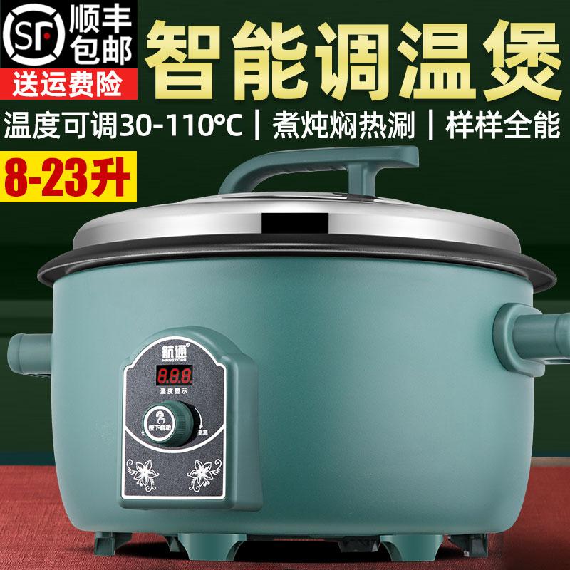 新品大容量电饭锅8L-23L家电 食堂酒店蒸煮定时调温可加热8-