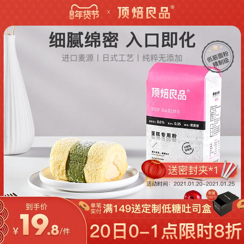 顶焙良品 蛋糕粉专用婴儿低粉小麦低精面包粉烘焙家用1kg低筋面粉