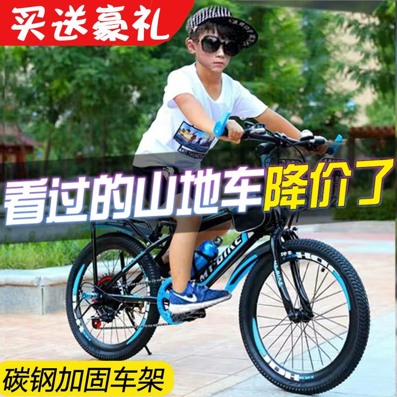 山地7-8-10-12-15岁男孩20寸自行车