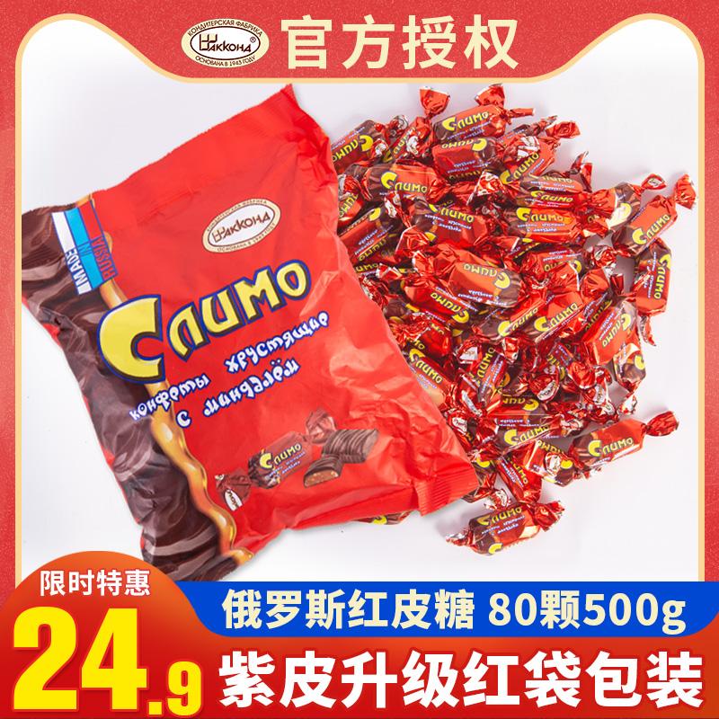 俄罗斯正品红皮糖阿孔特进口紫皮糖原装喜糖果巧克力散零食品500g