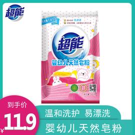 除菌洗衣粉超能婴幼儿童天然皂粉不含荧光呵护宝宝皮肤香味持久批